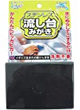 創和 シンク 磨き クリーナー ブラック 約縦7×横10×幅1.5cm ステンレス流し台みがき