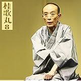 桂歌丸8「朝日名人会」ライヴシリーズ55「火焔太鼓」「紙入れ」