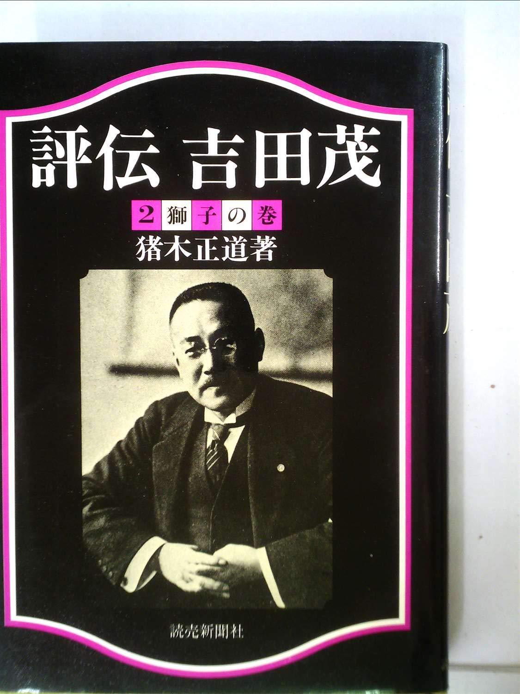 評伝吉田茂〈2〉獅子の巻 (1981...