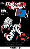ハーレイ・クイン:ブラック・ホワイト・アンド・レッド・オールオーバー(仮)