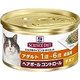 サイエンスダイエット アダルト ヘアボール缶 チキン 成猫用 82g × 24個入り [キャットフード]
