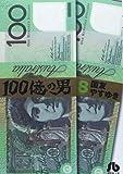 100億の男〔文庫版〕8 (小学館文庫 くH 8)