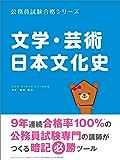 「文学・芸術・日本文化史」暗記サクセスノート 公務員試験合格シリーズ