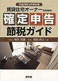 賃貸住宅オーナーのための 確定申告節税ガイド (平成29年3月申告用)
