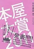 本屋大賞2011
