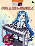 STAGEA エレクトーンで弾く(7~5級)Vol.45 VOCALOID MELODIES(ボーカロイド・メロディーズ)