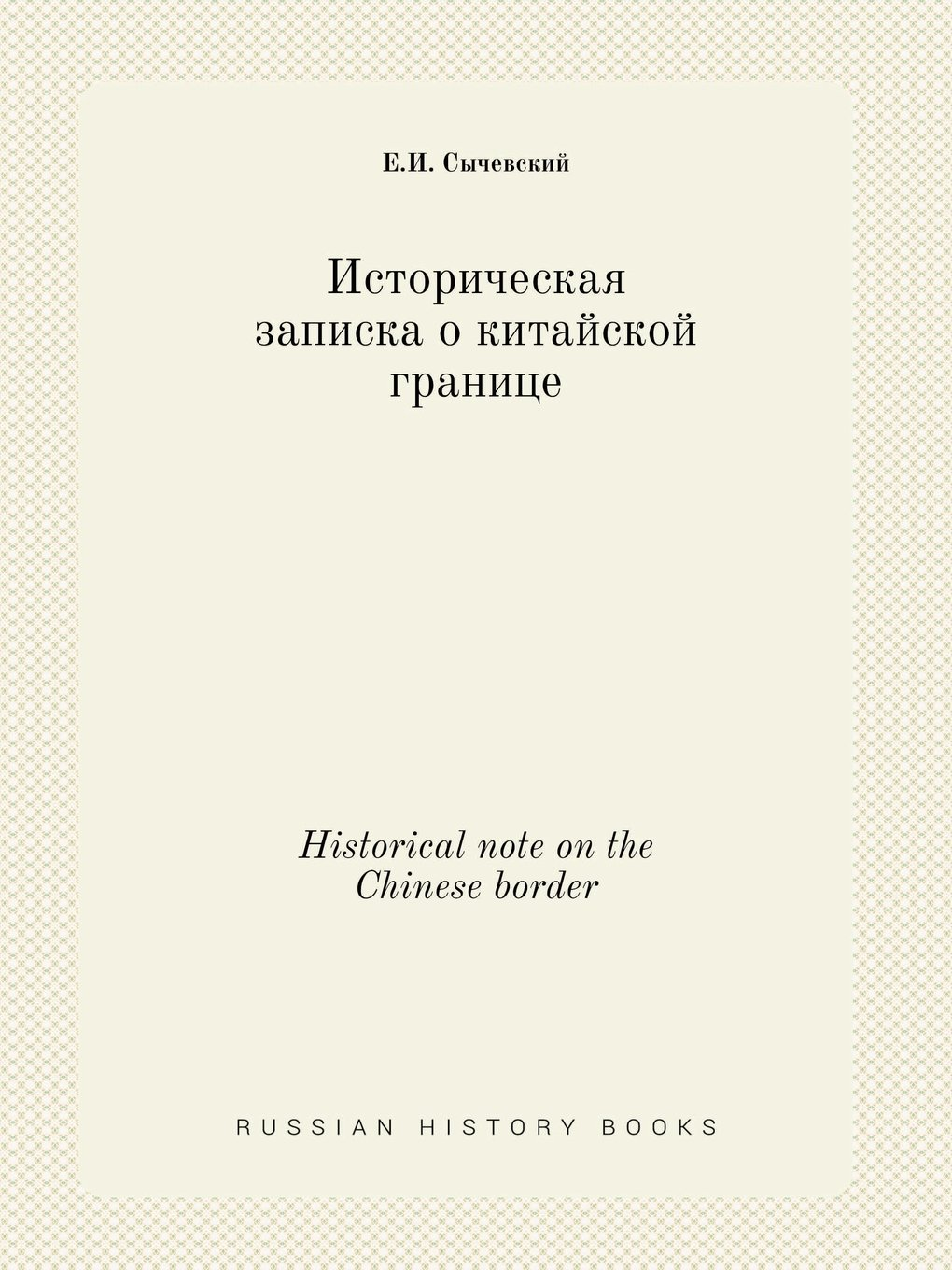Historical note on the Chinese border (Russian Edition) pdf epub