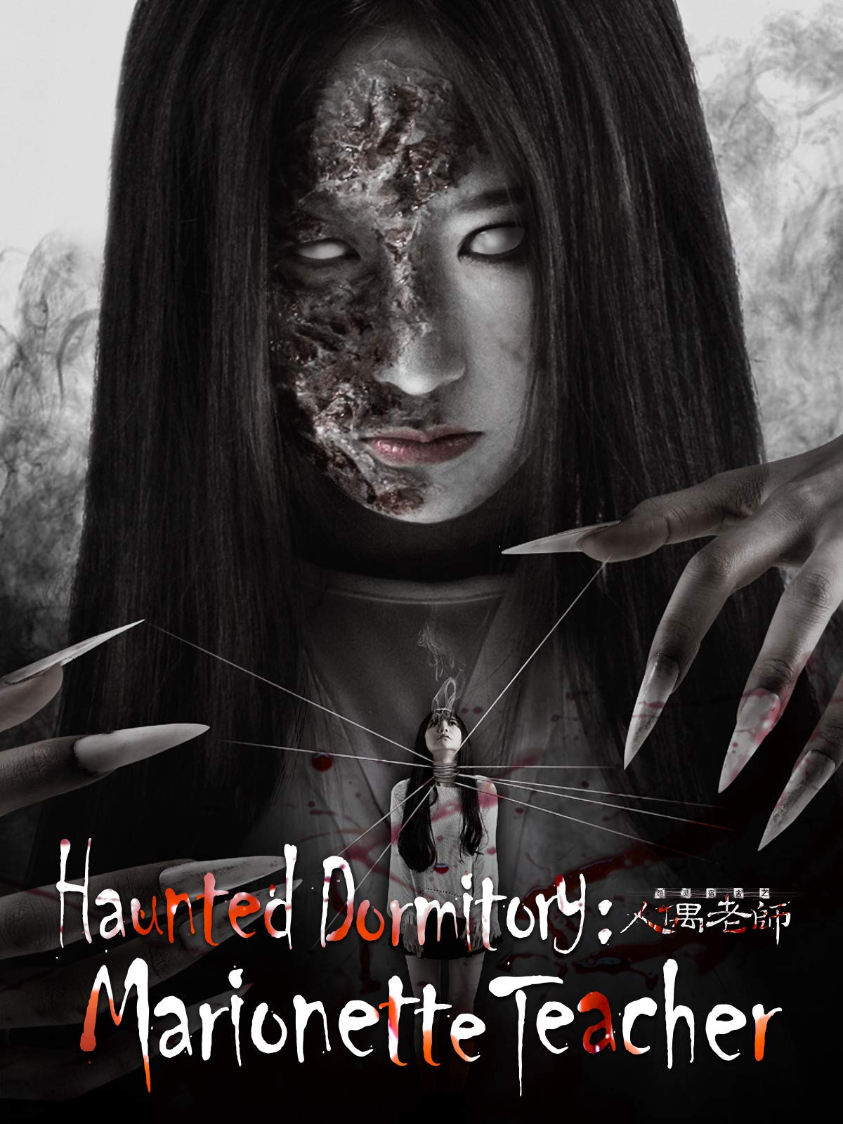 Haunted Dormitory Marionette Teacher on Amazon Prime Video UK
