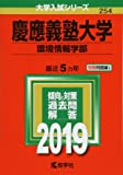慶應義塾大学(環境情報学部) (2019年版大学入試シリーズ)