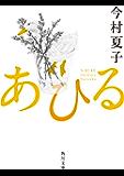 あひる (角川文庫)