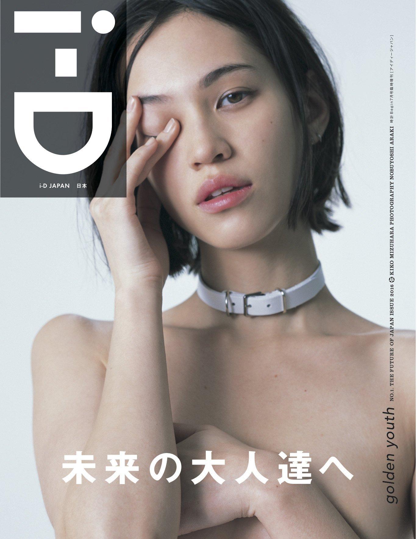 i-D JAPAN(アイディージャパン) Vol.1
