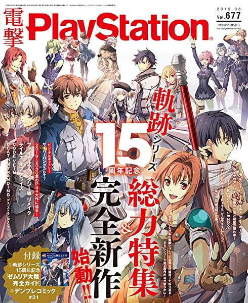 電撃PlayStation 2019年8月号 Vol.677