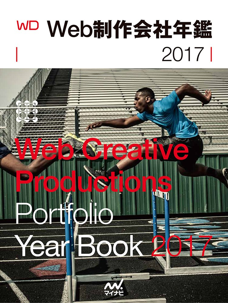 Web制作会社年鑑2017 Web Designing Year Book 2017