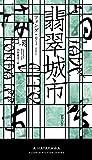 翡翠城市(ひすいじょうし) (新☆ハヤカワ・SF・シリーズ 5045)