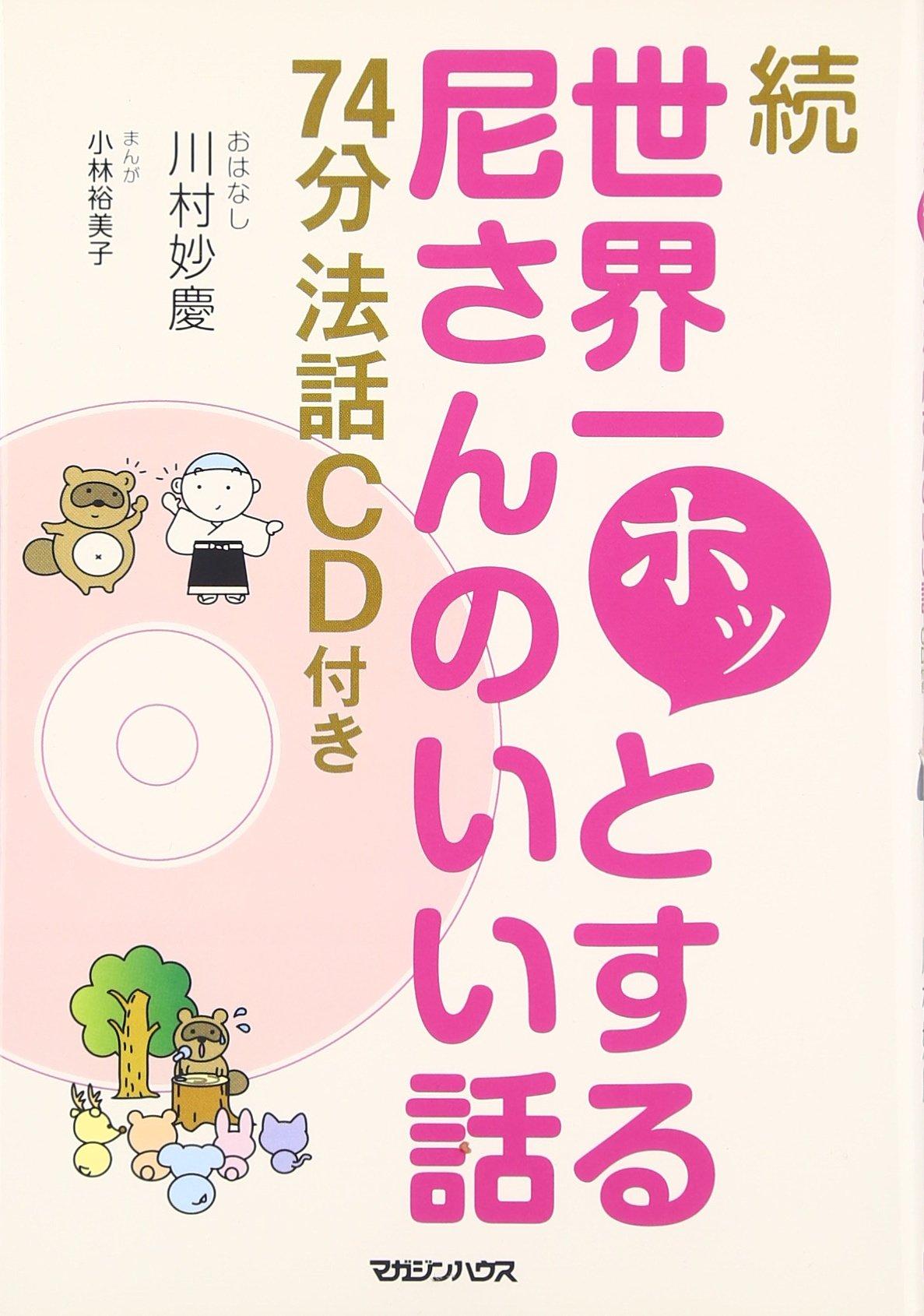 Sekaiichi hottosuru amasan no ii hanashi. zoku pdf epub