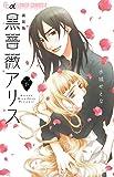 黒薔薇アリス(新装版) 6 (フラワーコミックスアルファ)