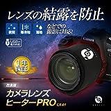 KRASSO 改良版 カメラレンズヒーター PRO LX-01