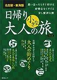 名古屋・東海版 日帰り 大人の小さな旅vol.2 (昭文社ムック)