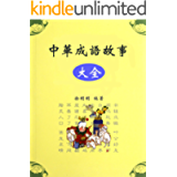 中華成語故事大全: 中华成语故事大全,全面的成語故事講解與漢語學習讀物,Chinese Idioms Stories (Traditional Chinese Edition)