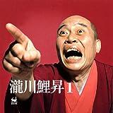 瀧川鯉昇1