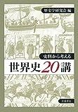 史料から考える 世界史二〇講