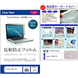 メディアカバーマーケット Lenovo YOGA 720 [12.5インチ(1920x1080)]機種で使える【極薄 キーボードカバー フリーカットタイプ と 反射防止液晶保護フィルム のセット】