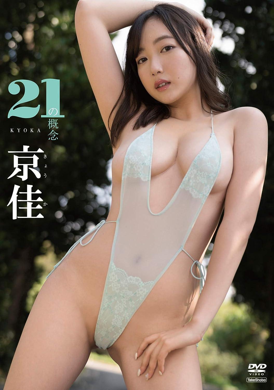 Fカップグラドル 京佳 Kyoka さん 動画と画像の作品リスト