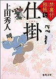 禁裏付雅帳(7)仕掛 (徳間文庫)