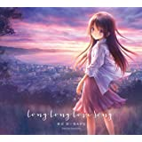 【Amazon.co.jp限定】Long Long Love Song(初回生産限定盤)(DVD付)(「tale of the tree」 ステッカー(12センチ角)付)
