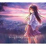 Long Long Love Song(初回生産限定盤)(DVD付)