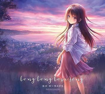 Amazon | Long Long Love Song(...