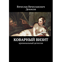 Коварный визит: Криминальный детектив (Russian Edition)