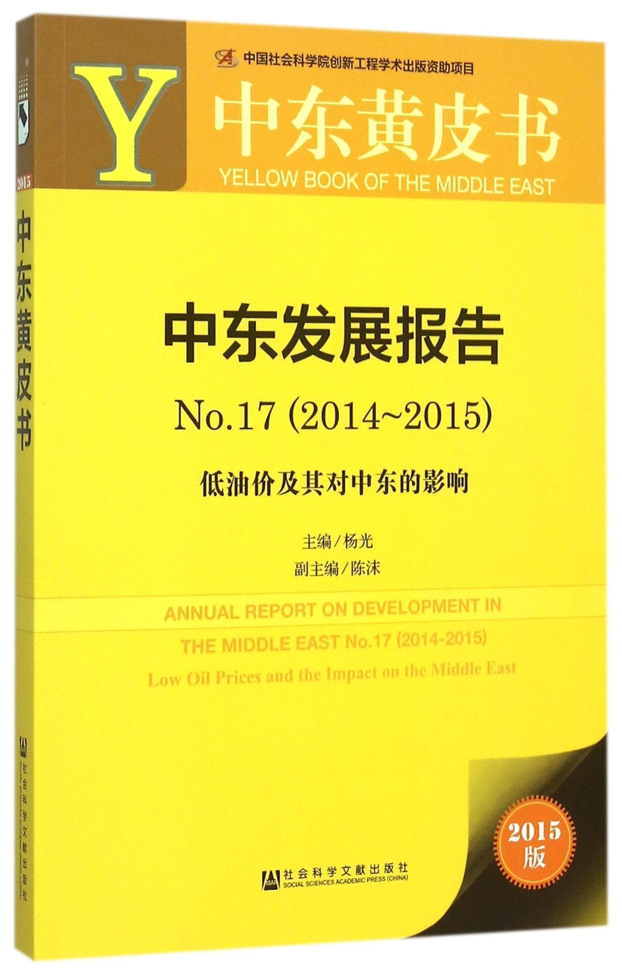 Download 中东发展报告(2015版2014-2015No.17低油价及其对中东的影响)/中东黄皮书 pdf