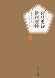 荷马史诗·伊利亚特(经典名著;人民文学名著名译最新版) (名著名译丛书)