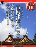 日本の神社 23号 (吉備津神社) [分冊百科]