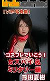 【VIP写真集】コスプレでいこう!女スパイ&ミリタリー編「熊田夏樹」