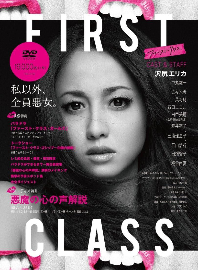 話 ファースト クラス 2 3