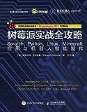 树莓派实战全攻略:Scratch、Python、Linux、Minecraft应用与机器人智能制作