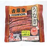 吉野家 冷凍うなぎ蒲焼5袋セット