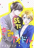 きみはアイドル[1話売り] story01 (花とゆめコミックススペシャル)