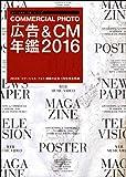 広告&CM年鑑2016 (コマーシャル・フォト・シリーズ)