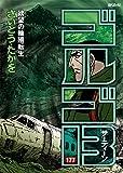 ゴルゴ13 177 (SPコミックス)