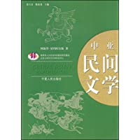 中亚民间文学