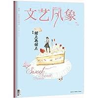 文艺风象•甜点再甜点(2013年02月•总第124期)(随刊附赠《害羞星球》绘本别册)