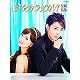 NEW GENERATION III (宝塚ムック)