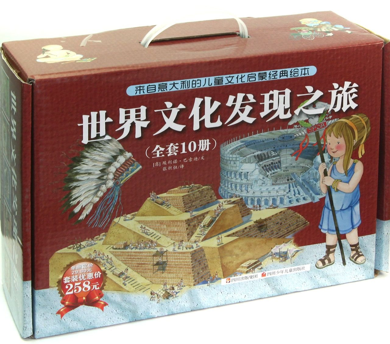 Read Online World cultural discovery ( Set of 10 )(Chinese Edition) pdf