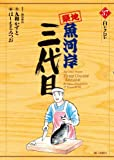 築地魚河岸三代目 37 (ビッグコミックス)