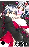 ルージュ・ノワール【期間限定無料版】 1 (白泉社レディース・コミックス)