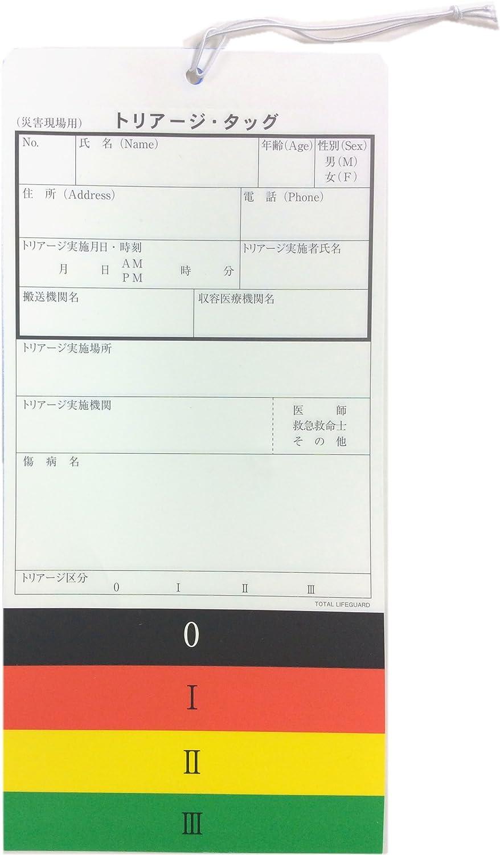 Amazon.co.jp: トリアージタッグ 本物 講習会用 ゴム紐付きバラ売り一 ...