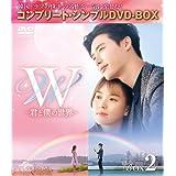 W -君と僕の世界- BOX2 (全2BOX) (コンプリート・シンプルDVD-BOX5,000円シリーズ) (期間限定生産)